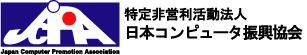 特定非営利活動法人日本コンピュータ振興協会